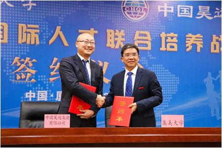 """The Belt and Road Initiative"" Strategic Cooperation Agreement on International Talent Joint Trainin"