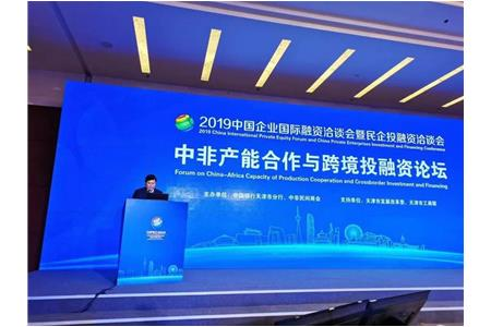 """China-Africa Capacity Cooperation and Cross-border Investment and Financing Forum"" was successfully"